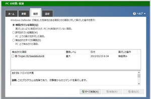 windows defender 検知画面.jpg